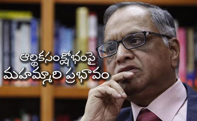 Infosys Founder Narayana Murthy Fears Of GDP Hitting Lowest Since 1947 - Sakshi
