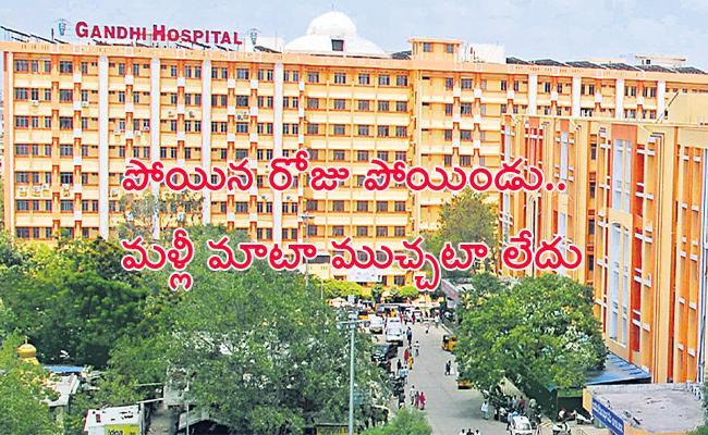 No Information About COVID 19 Patients in Gandhi Hospital Hyderabad - Sakshi