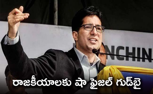 Who Is Shah Faesal Journey MBBS Student To IAS And Political Leader - Sakshi