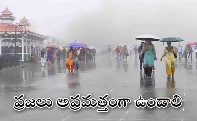 Andhra Pradesh Weather Forecast Chances To Huge Rainfall For Next Four Days - Sakshi