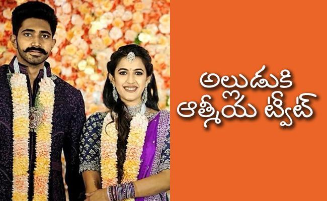 Varun Tej Shares Niharika Engagement Photo Says Welcome Bava - Sakshi