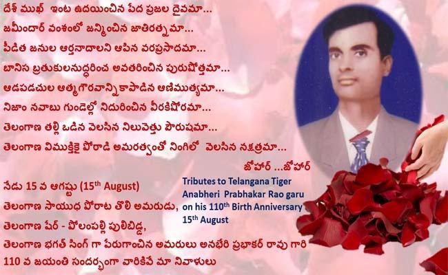 Remember Telangana Bhagat Singh Anabheri Prabhakar Rao Birth Anniversery - Sakshi