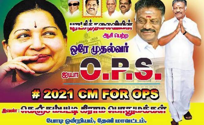 Panneerselvam For CM Posters Jolt Ruling AIADMK Before 2021 Polls - Sakshi