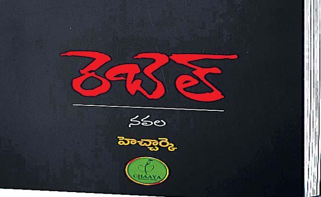 Karra Yella Reddys Rebel Book Review - Sakshi