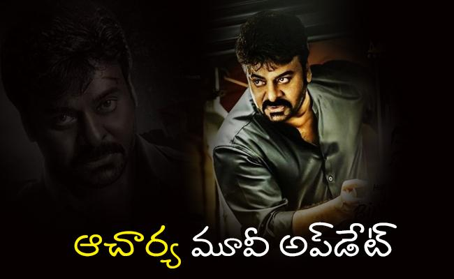 Chiranjeevi Acharya Movie First Look Will Release On August 22 - Sakshi