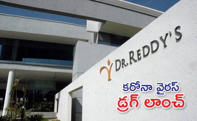Dr Reddy launches COVID-19 drug Avigan - Sakshi