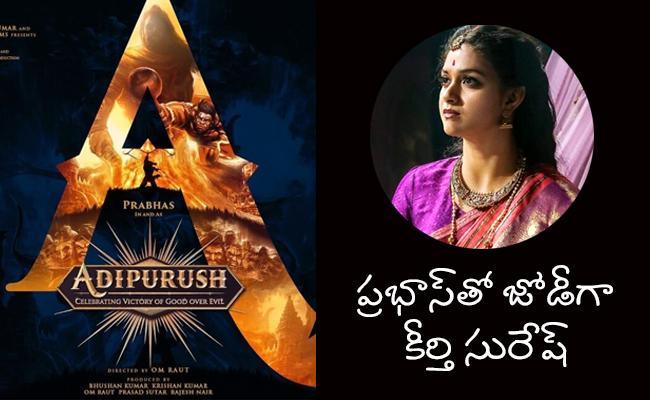 Keerthy Suresh To Play Female Lead In Prabhas Adipurush Movie - Sakshi