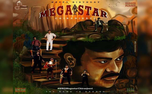 Happy Birthday Megastar: Chiranjeevi DP, Motion Poster Released - Sakshi