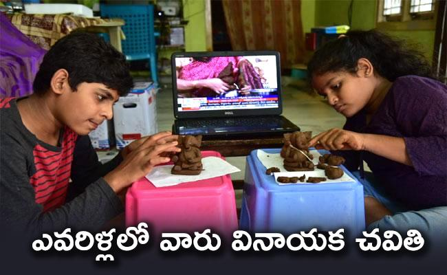 Childrens Making Clay Ganesha While Watching Sakshi TV Live