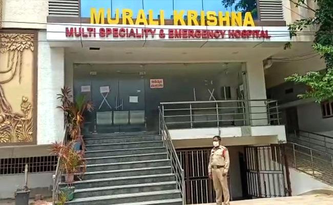 Multispeciality Hospital Seized In West Godavari District - Sakshi