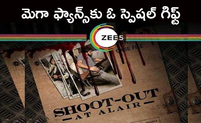 Shoot At Out Alair First Look Motion Poster Released - Sakshi