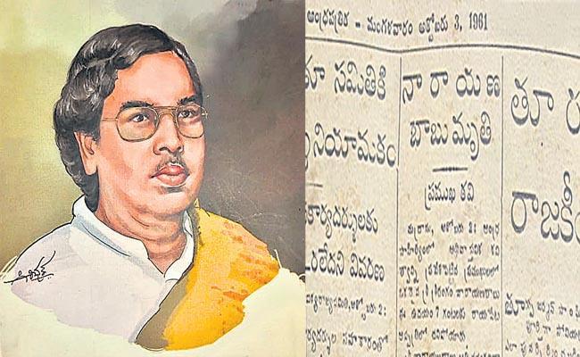 Sajja Venkateswara Rao Story On Narayanababu Chivarithedhi - Sakshi