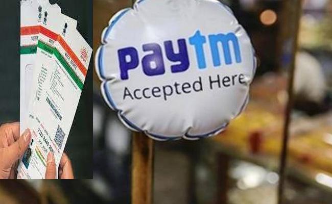 Paytm Payments Bank enables banking through Aadhaar cards - Sakshi