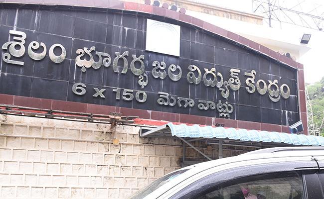 CID Team Questioned Srisailam Power House Officials - Sakshi