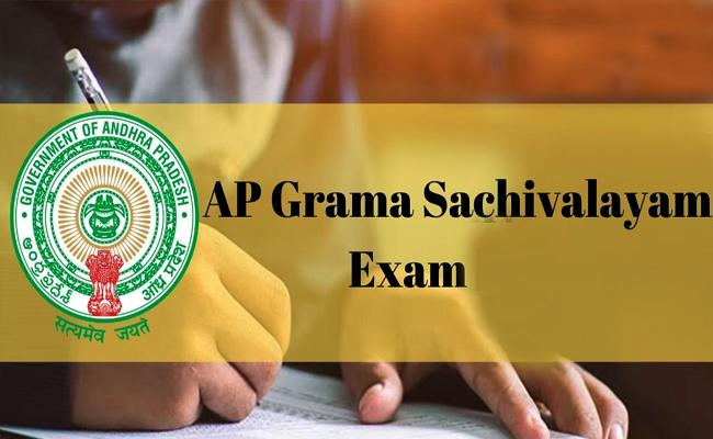 Changes In District Selection Committee For Sachivalayam Exams - Sakshi