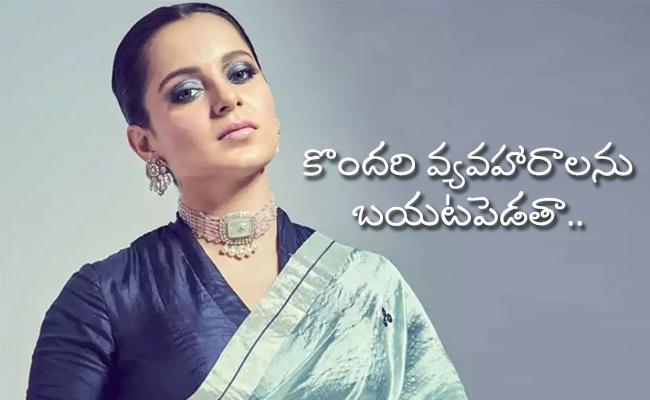 Kangana Ranaut Reacts On Boycott kangana Hashtag And Slams Bollywood - Sakshi
