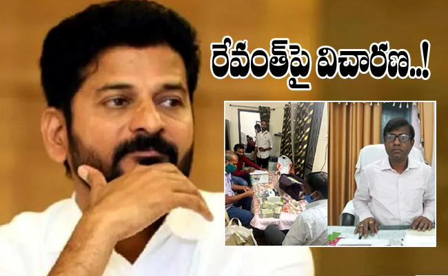 ACB Enquiry On MP Revanth Reddy Documents In Keesara MRO Case - Sakshi
