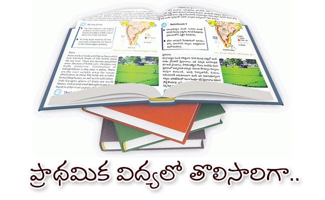 Mirror Image Text Books For The First Time In Elementary Education - Sakshi