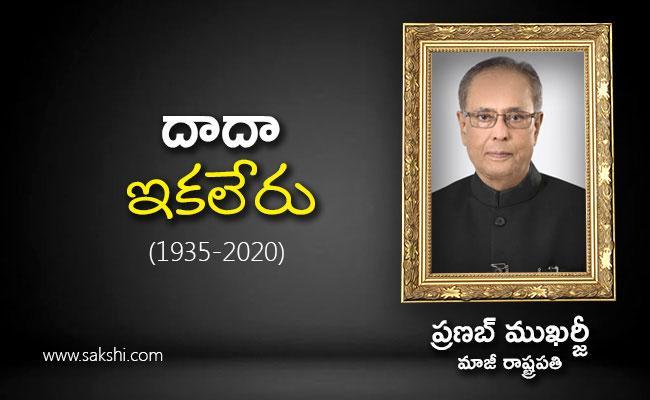 Pranab Mukherjee Passed Away - Sakshi