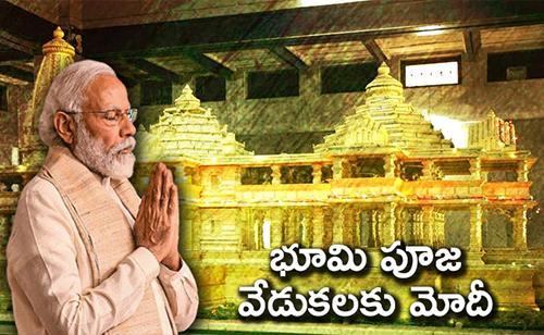 PM Narendra Modi Attend Ayodya Bhomi Pooja for 2 Years - Sakshi