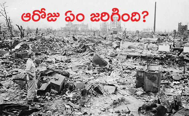 Japan Marks 75 Years of Hiroshima Nuclear Attack Key Points - Sakshi