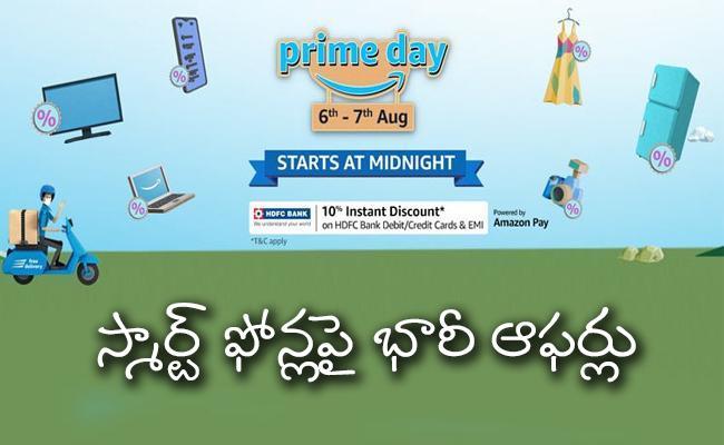 Amazon Prime Day sale kicks off - Sakshi