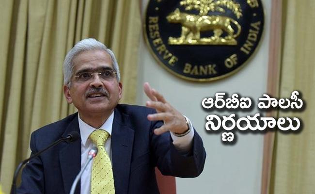 RBI policy Status quo - Sakshi