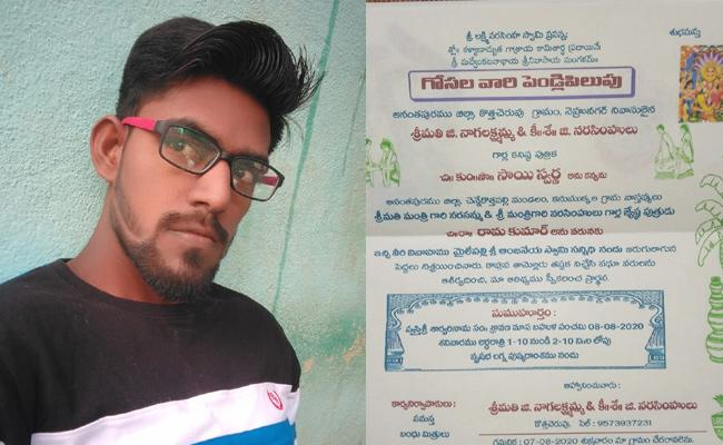 Groom Escape From Marriage With Fake COVID 19 Result Anantapur - Sakshi
