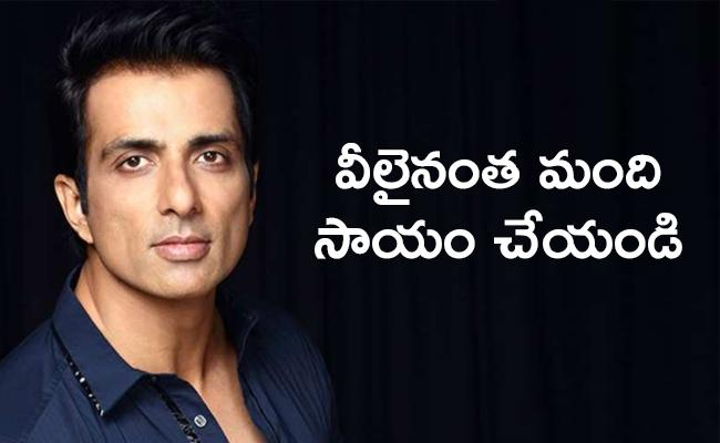 Sonu sood Requested To Adopt a Patient from Hospital If You can  - Sakshi
