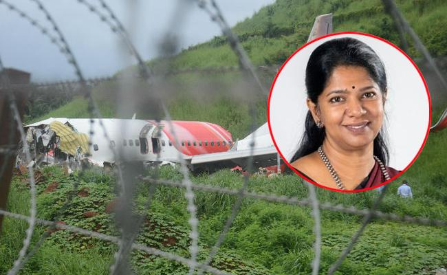 DMK Leader Kanimozhi Faces Bitter Experience At Kozhikode Airport - Sakshi
