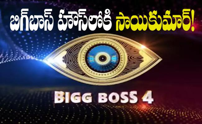 Bigg Boss 4 Telugu: Two Wild Card Contestants Are In Que - Sakshi