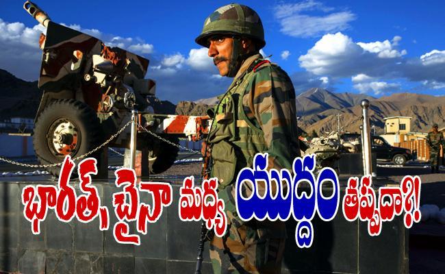 war situation between china and india - Sakshi