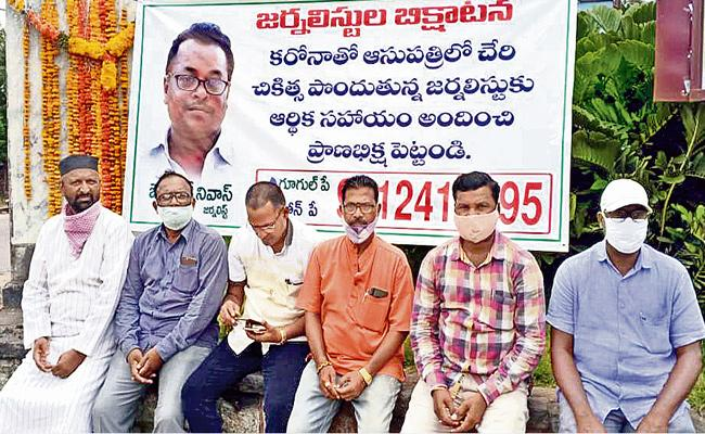 Journalists Begged To Support Family Who Died Due To Covid In HNK - Sakshi