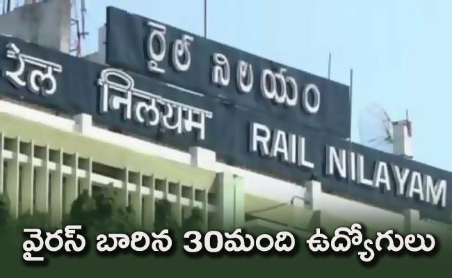 TS Rail Nilayam to close after employees tested corona positive - Sakshi