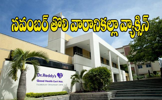 Dr Reddys lab conduct clinical tests for Russian vaccine - Sakshi