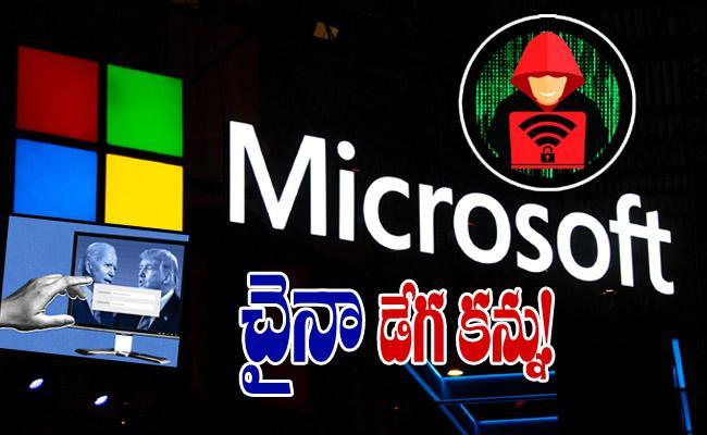 Russian, Chinese Hackers Targeting US 2020 Election: Microsoft - Sakshi