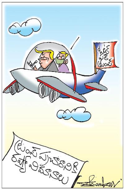 Sakshi Cartoon 16-09-2020