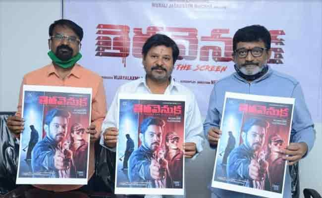 N Shankar Launched New Movie First Look - Sakshi
