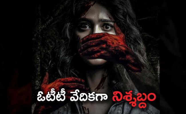 Nishabdam Movie Releasing  At Amazine Prime On Octobar 2nd  - Sakshi