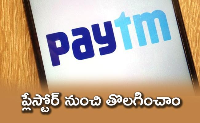 Paytm App Missed In Google Play Store - Sakshi