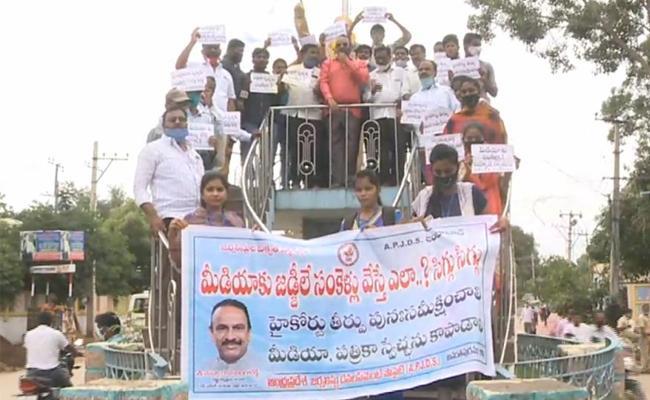Journalist Unions Protest On High Court Verdict - Sakshi