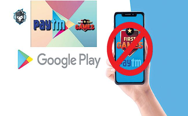 Paytm app removed from Google Play Store for hours - Sakshi
