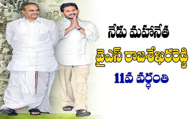 CM YS Jagan Reached Idupulapaya to pay tribute to YSR - Sakshi