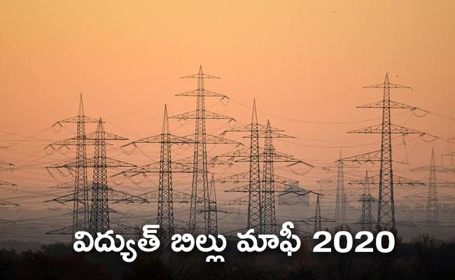 Fact Check: Electricity Bill Of Country Is Going To Be Forgiven Is Fake - Sakshi