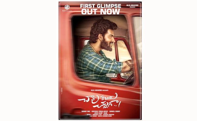 Chaavu Kaburu Challaga First Glimpse Out: Huge Response - Sakshi