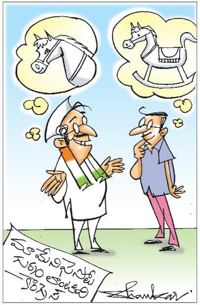 Sakshi Cartoon 21-09-2020