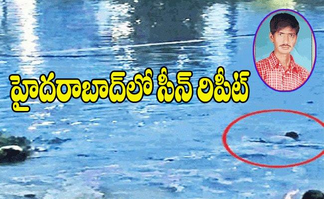 Naveen Kumar Dead Body Found In Saroornagar Pond - Sakshi