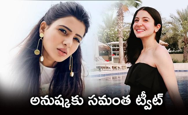 Samantha Akkineni Comments On Anushka Sharma Post - Sakshi