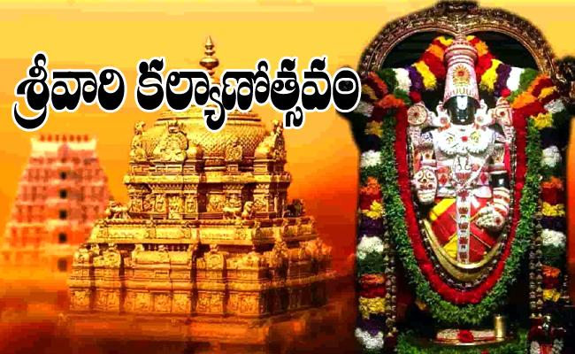 October Quota Release Of Tirumala Online Kalyanotsavam Tickets - Sakshi