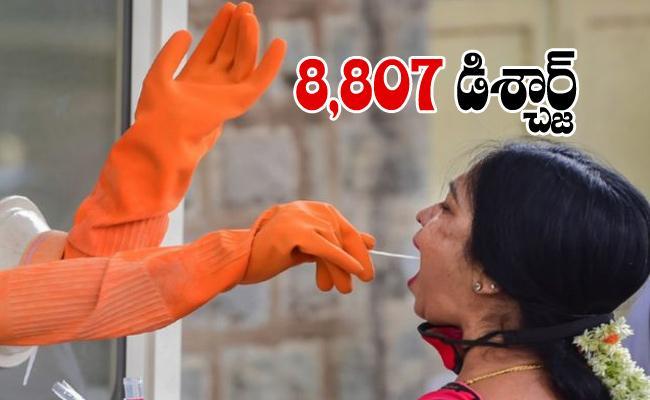 7855 New Corona Cases Recorded In AP  - Sakshi